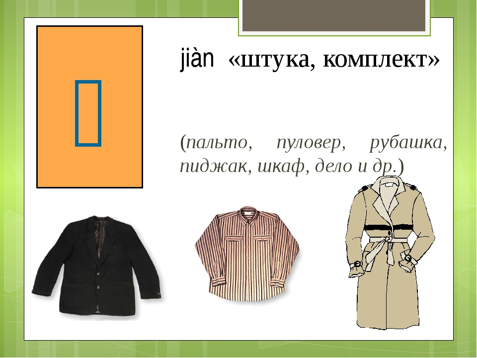 Счетное слово для одежды, вещей, мебели, дел, работы (пальто, пуловер, рубашк...