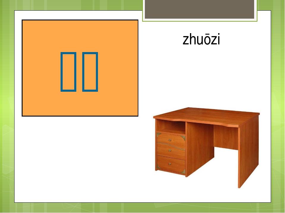 стол 桌子 zhuōzi