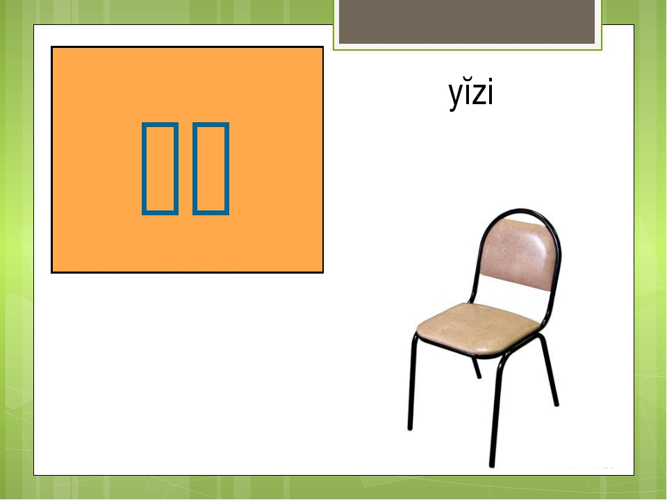 стул 椅子 yĭzi