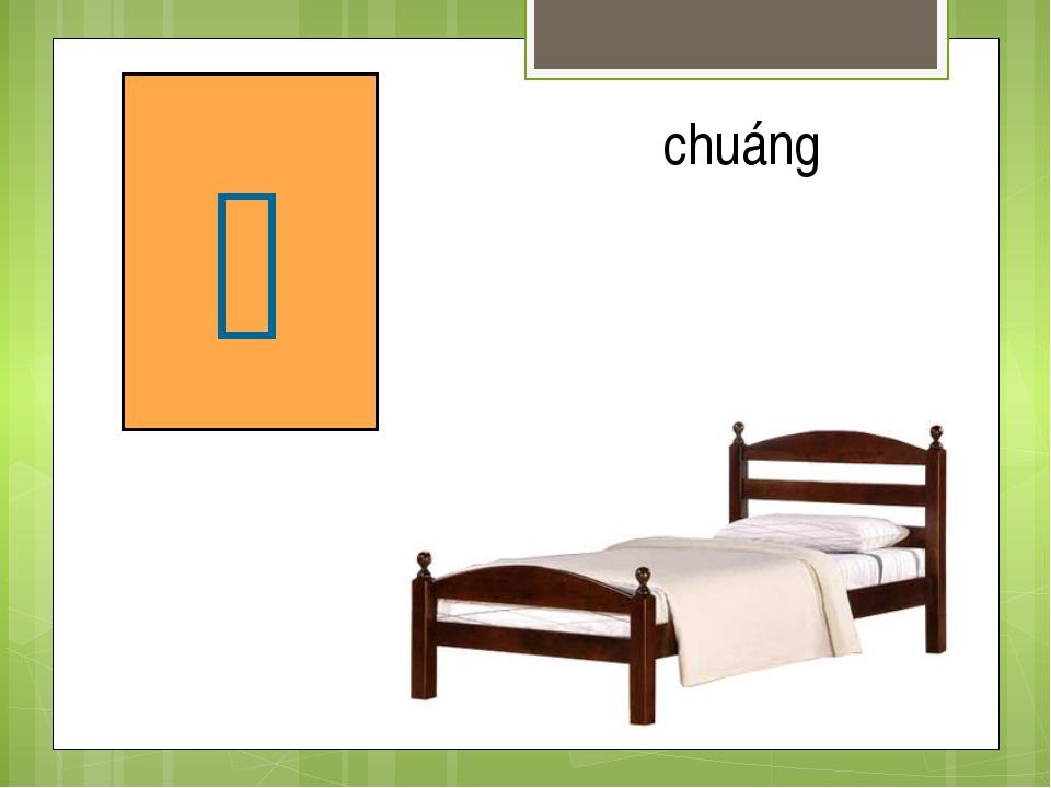кровать 床 chuáng