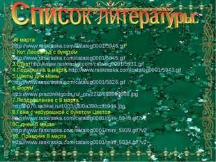 !/8 марта http://www.raskraska.com/catalog0001/5946.giF 2 Кот Леопольд с бук