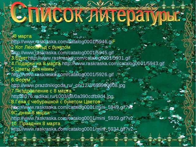 !/8 марта http://www.raskraska.com/catalog0001/5946.giF 2 Кот Леопольд с бук...