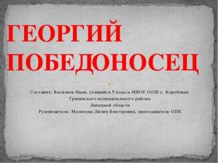 Составил: Васильев Иван, учащийся 5 класса МБОУ ООШ с. Коробовка Грязинского