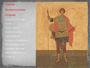 Святой Великомученик Георгий Первая треть XVI века. Москва. Происходит из Усп