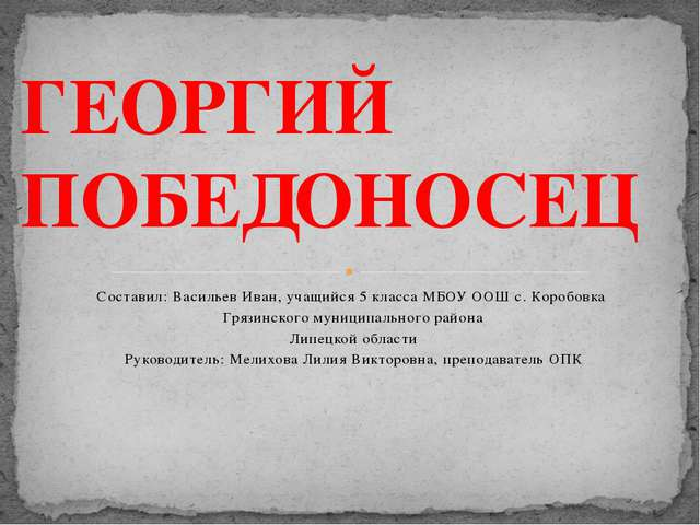 Составил: Васильев Иван, учащийся 5 класса МБОУ ООШ с. Коробовка Грязинского...