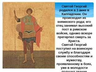 Святой Георгий родился в 3 веке в Каппадокии. Он происходил из княжеского род