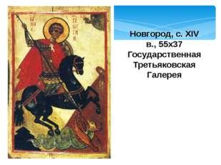 Новгород, с. XIV в., 55х37 Государственная Третьяковская Галерея