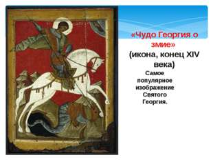 «Чудо Георгия о змие» (икона, конец XIV века) Самое популярное изображение Св