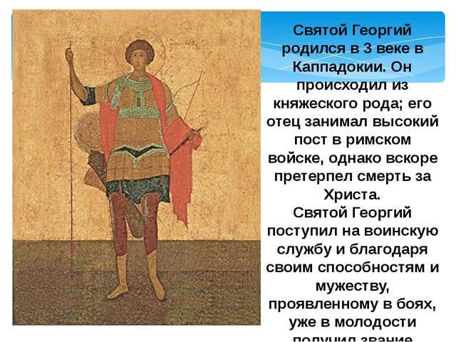 Святой Георгий родился в 3 веке в Каппадокии. Он происходил из княжеского род...