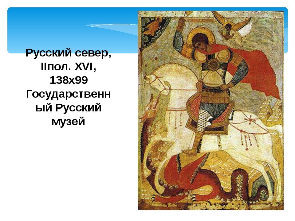 Русский север, IIпол. XVI, 138х99 Государственный Русский музей
