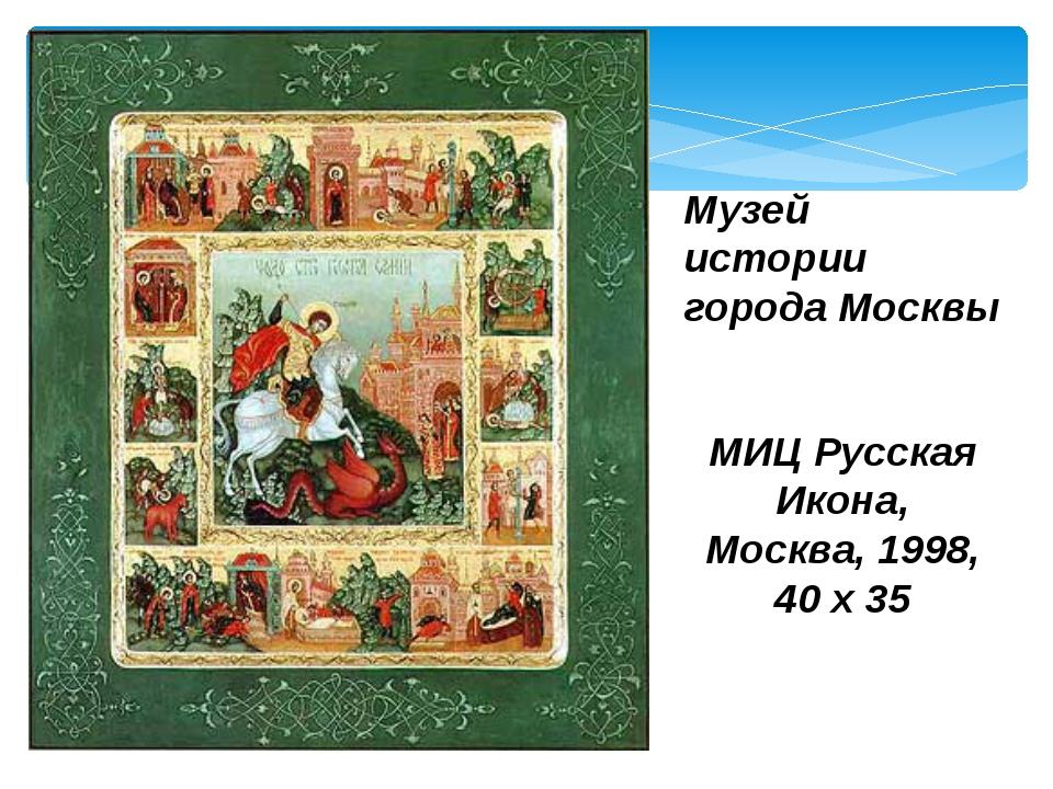 Музей истории города Москвы МИЦ Русская Икона, Москва, 1998, 40 х 35