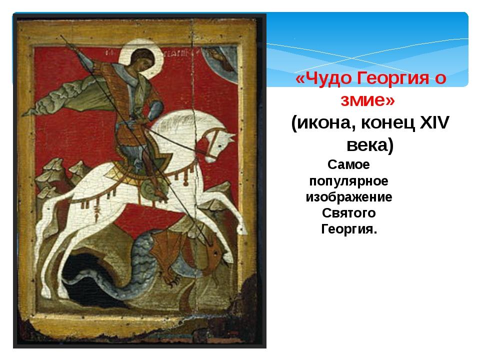 «Чудо Георгия о змие» (икона, конец XIV века) Самое популярное изображение Св...