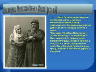 Иван Васильевич прекратил устраивать оргии и гулянья, количество казней заме