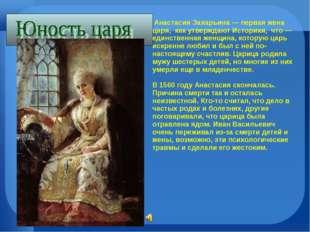 . Анастасия Захарьина — первая жена царя, как утверждают Историки, что — еди