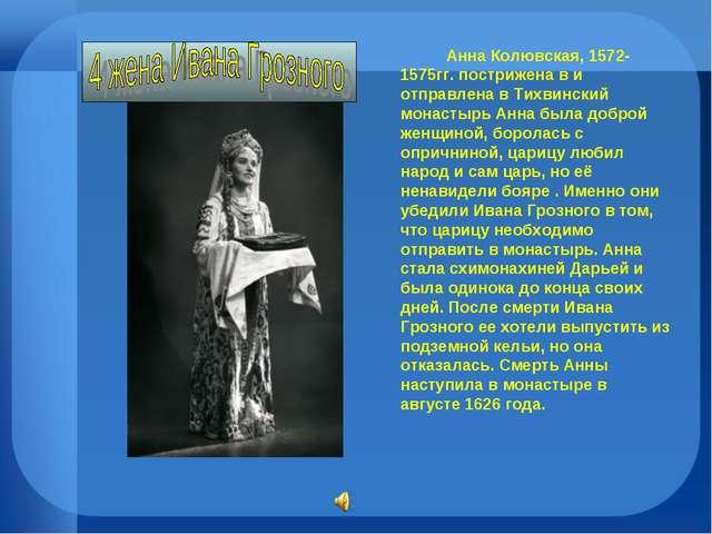 Анна Колювская, 1572-1575гг. пострижена в и отправлена в Тихвинский монастыр...