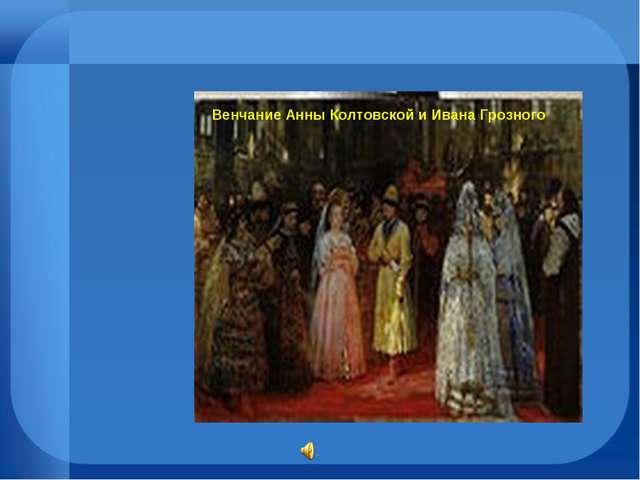 Венчание Анны Колтовской и Ивана Грозного