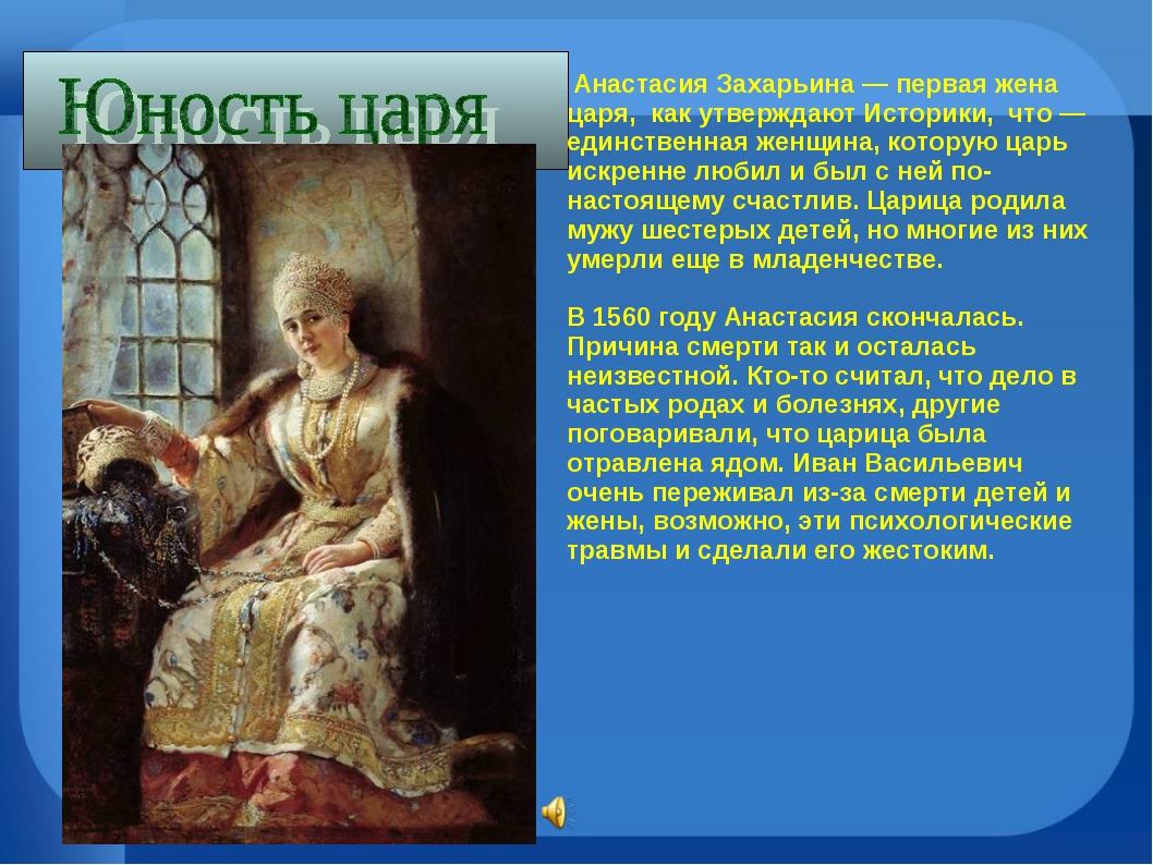 . Анастасия Захарьина — первая жена царя, как утверждают Историки, что — еди...