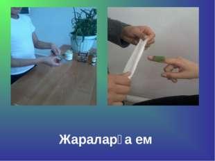 Жараларға ем