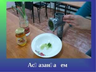 Асқазанға ем