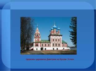 Церковь царевича Дмитрия на Крови. Углич.