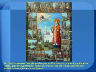 По благословению Святейшего Патриарха Московского и всея Руси Кирилла «День ц