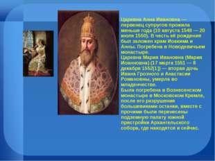 Царевна Анна Ивановна — первенец супругов прожила меньше года (10 августа 154