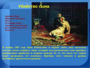 Царевич Иван Иванович (28 марта 1554 — 19 ноября 1581) — первый из детей царя