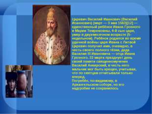 Царевич Василий Иванович (Василий Иоаннович) (март — 3 мая 1563)[12] — единст
