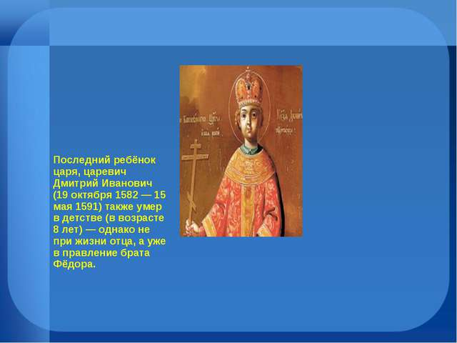 Последний ребёнок царя, царевич Дмитрий Иванович (19 октября 1582 — 15 мая 15...