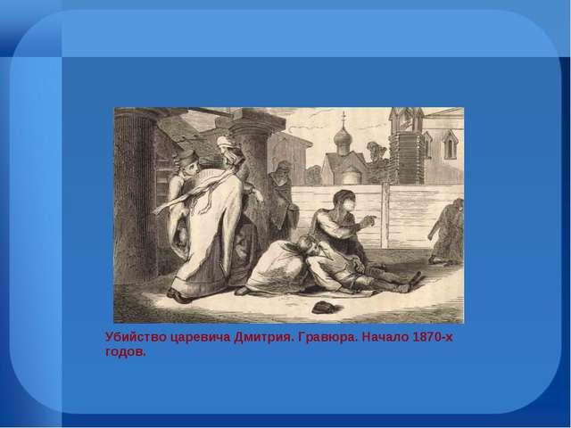 Убийство царевича Дмитрия. Гравюра. Начало 1870-х годов.
