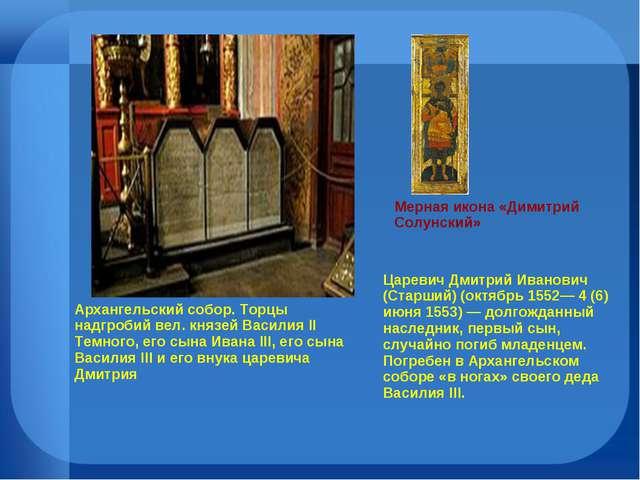 Царевич Дмитрий Иванович (Старший) (октябрь 1552— 4 (6) июня 1553) — долгожд...
