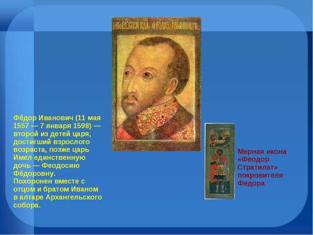 Мерная икона «Феодор Стратилат» покровителя Федора Фёдор Иванович (11 мая 155...