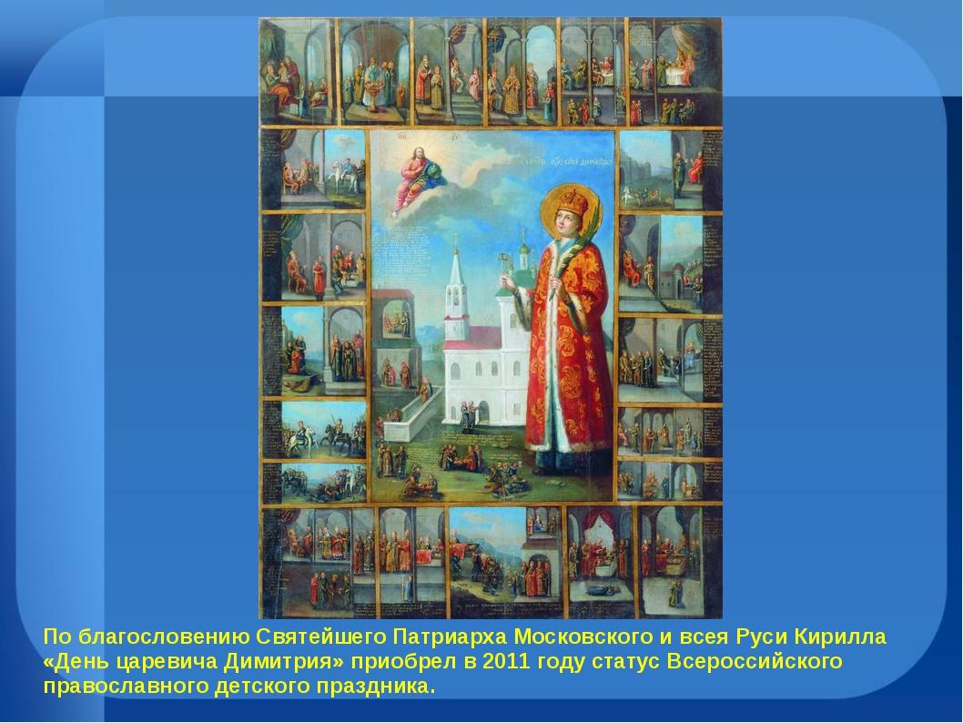 По благословению Святейшего Патриарха Московского и всея Руси Кирилла «День ц...