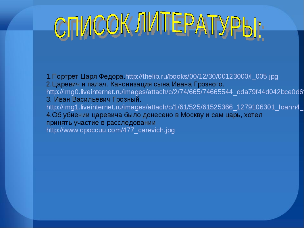 1.Портрет Царя Федора.http://thelib.ru/books/00/12/30/00123000/i_005.jpg 2.Ца...