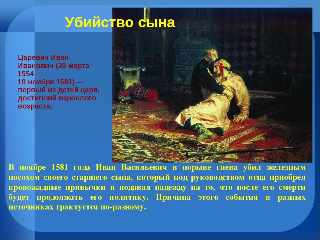 Царевич Иван Иванович (28 марта 1554 — 19 ноября 1581) — первый из детей царя...