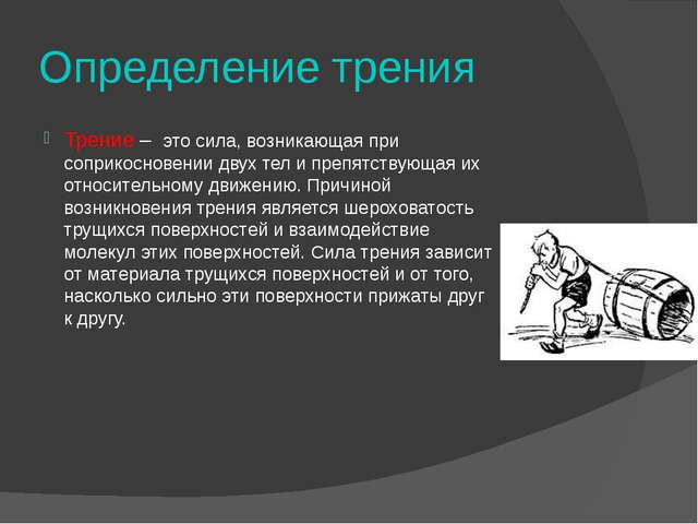 Определение трения Трение – это сила, возникающая при соприкосновении двух т...