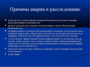 Причины аварии и расследование реактор не соответствовал нормам безопасности