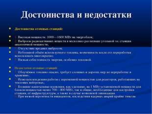 Достоинства и недостатки Достоинства атомных станций: 1. Высокая мощность: 10