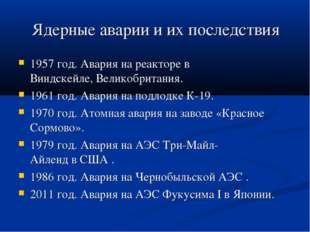 Ядерные аварии и их последствия 1957 год. Авария на реакторе в Виндскейле,Ве