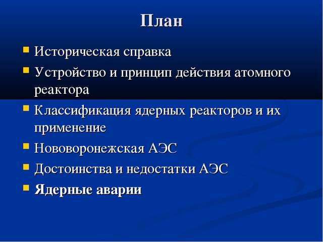 План Историческая справка Устройство и принцип действия атомного реактора Кла...