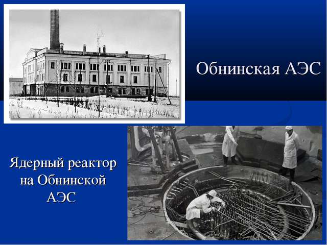 Обнинская АЭС Ядерный реактор на Обнинской АЭС