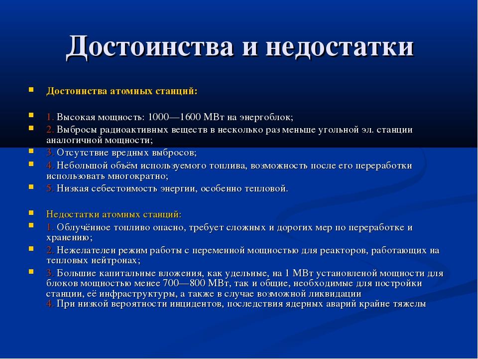 Достоинства и недостатки Достоинства атомных станций: 1. Высокая мощность: 10...