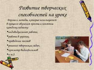 Развитие творческих способностей на уроке Формы и методы, которые используютс