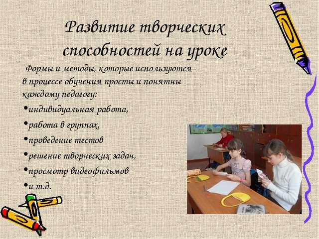 Развитие творческих способностей на уроке Формы и методы, которые используютс...