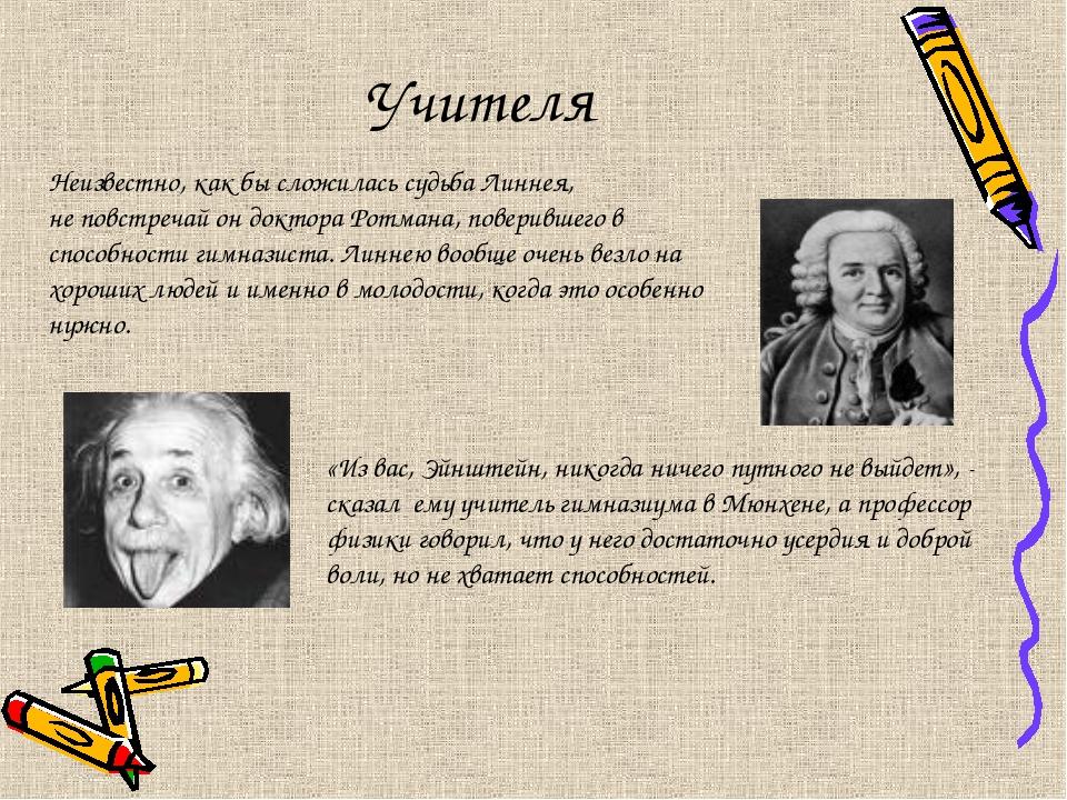 Учителя «Из вас, Эйнштейн, никогда ничего путного не выйдет», - сказал ему уч...