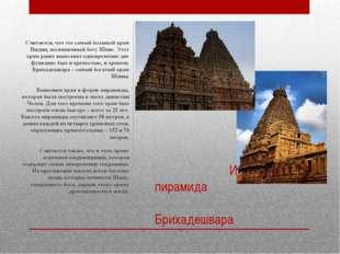 Индийская пирамида Брихадешвара Считается, что это самый большой храм Индии,