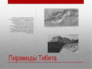Пирамиды Тибета В 1999 году экспедиция ученых из Уфы в составе четырех челове