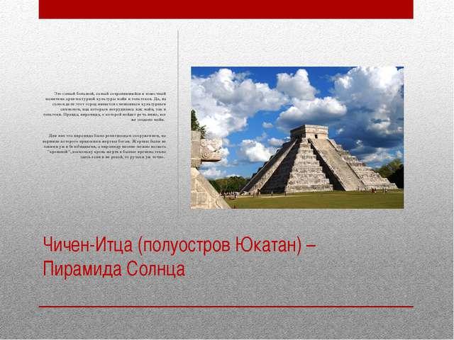 Чичен-Итца (полуостров Юкатан) –Пирамида Солнца Это самый большой, самый сохр...