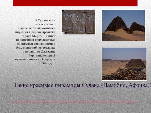 Такие красивые пирамиды Судана (Намибия, Африка)! В Судане есть относительно...