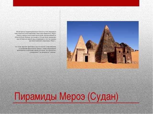 Пирамиды Мероэ (Судан) Несмотря на территориальную близость этих пирамид и из...